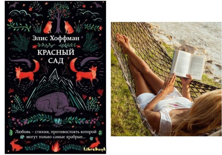 5 книг, которые стоит взять с собой в отпуск на пляж (фото 5)