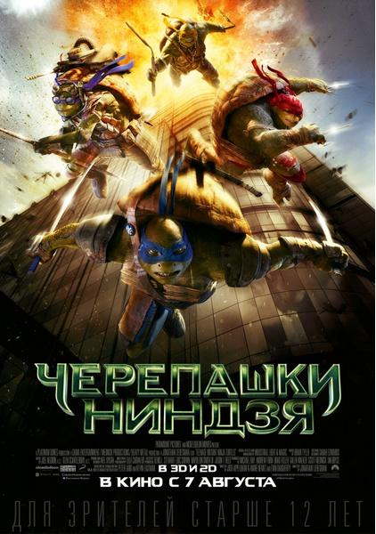 «Черепашки-ниндзя» (Teenage Mutant Ninja Turtles)