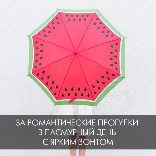 За романтические прогулки в пасмурный день с ярким зонтом
