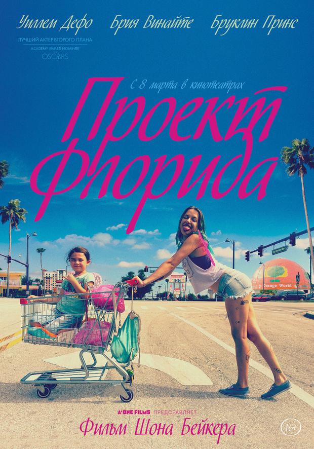 Фильм недели: «Проект Флорида» (фото 2)
