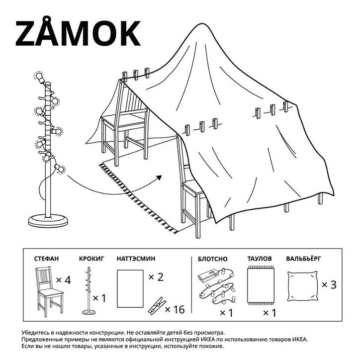 #Лучшедома: строим домик для детей вместе с ИКЕА (фото 7)