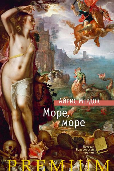 8 важных книг, отмеченных Букеровской премией (галерея 7, фото 0)
