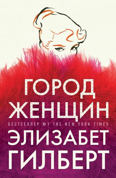 Книга недели: «Город женщин» Элизабет Гилберт (галерея 1, фото 0)