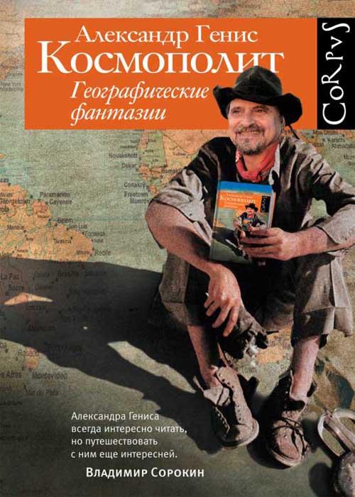 Александр Генис «Космополит. Географические фантазии»