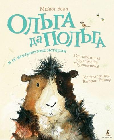 6 книжных новинок для детей (галерея 13, фото 0)