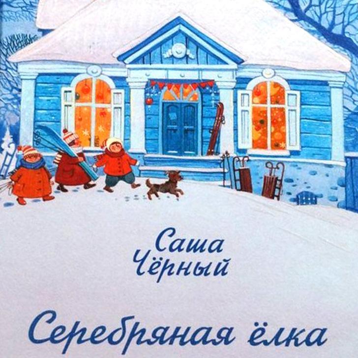 Рождественские истории: лучшие книги для детей (фото 34)
