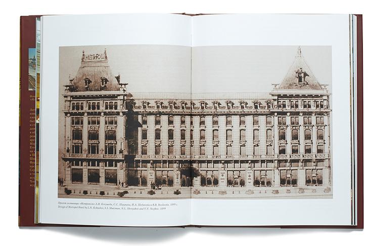 Один из проектов гостиницы, предложенный группой архитекторов во главе с Н. Кекушевым в 1899 году.