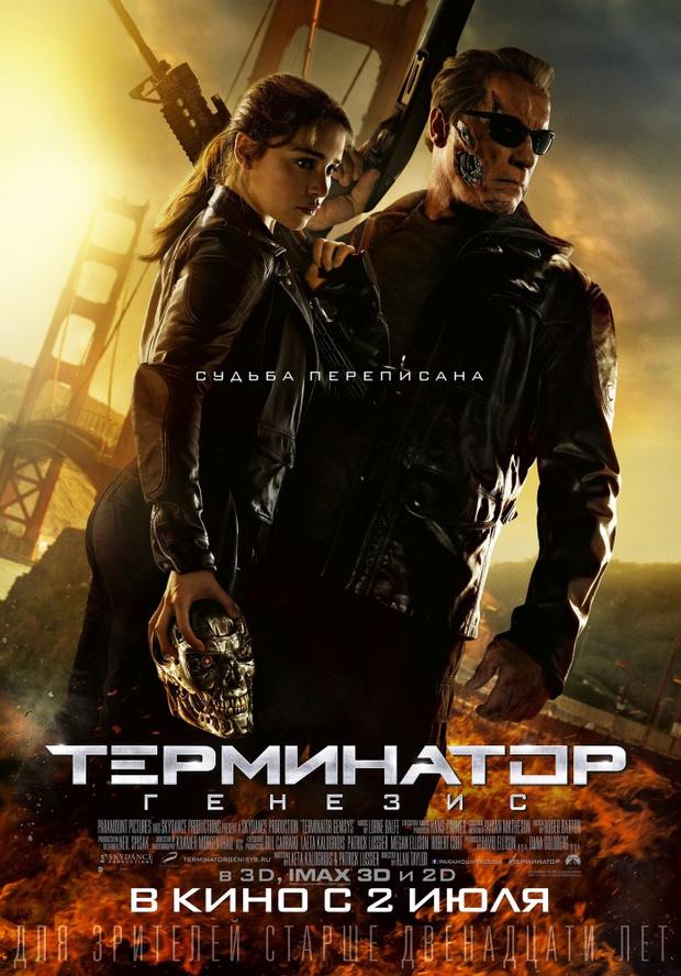 «Терминатор: Генезис» (Terminator: Genisys)