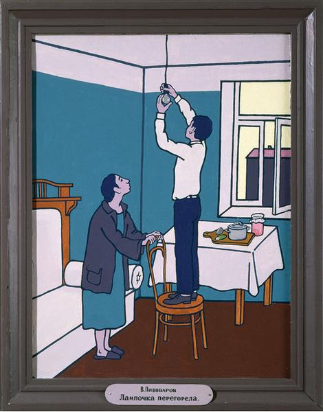 В «Гараже» открывается выставка Виктора Пивоварова   галерея [1] фото [3]