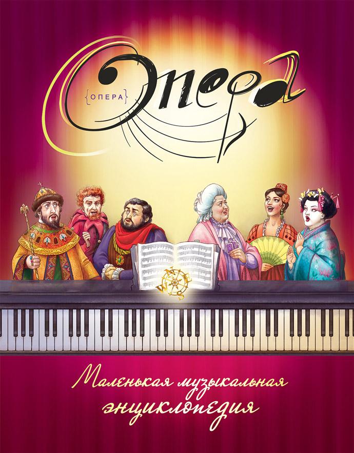 «Опера: маленькая музыкальная энциклопедия»