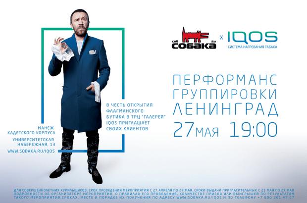 Открытие флагманского бутика IQOS