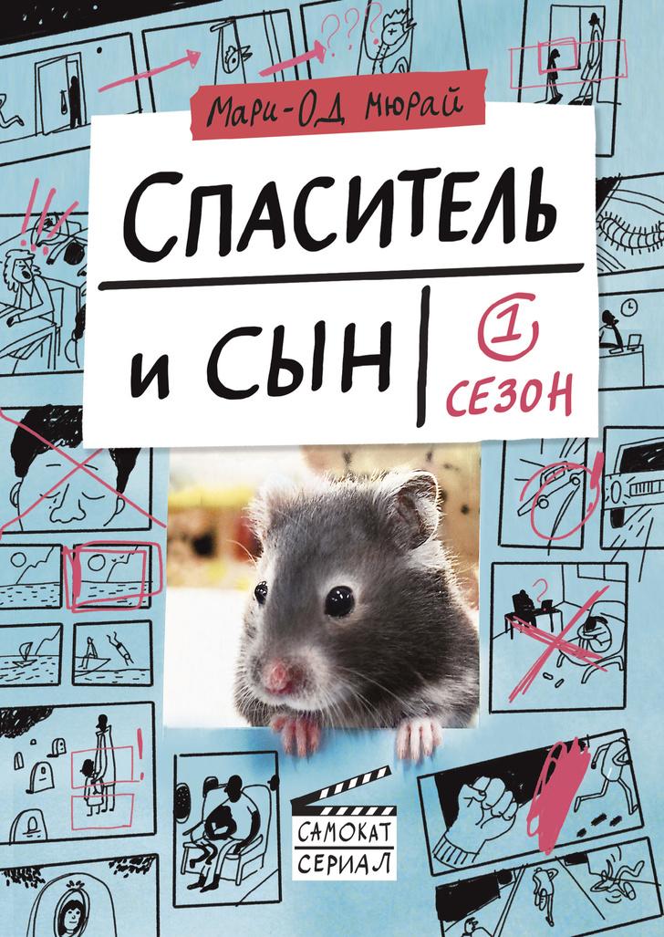 Когда дети дома: ТОП-8 книг для подростков (фото 3)