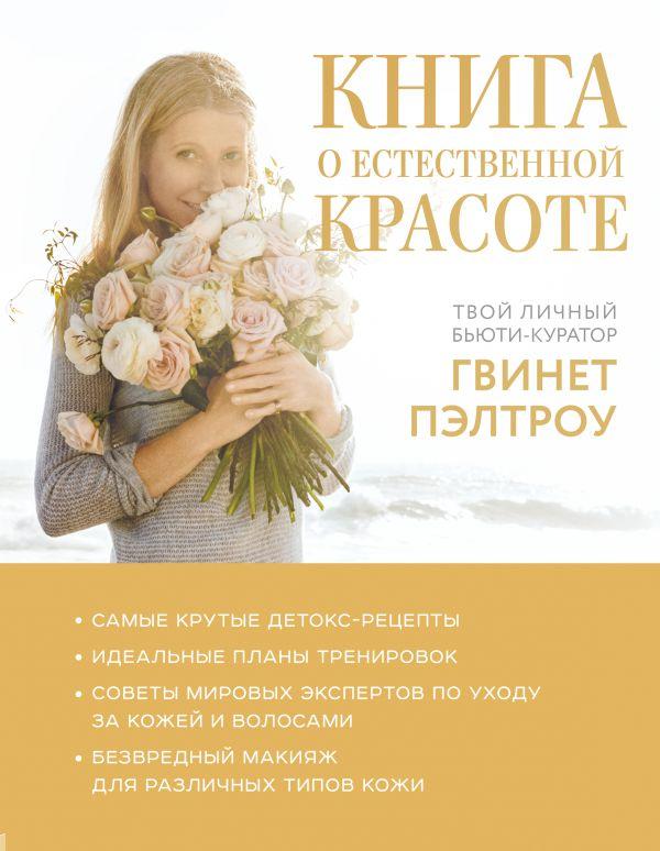 8 книг о красоте и здоровье, которые стоит прочитать каждой женщине (фото 9)