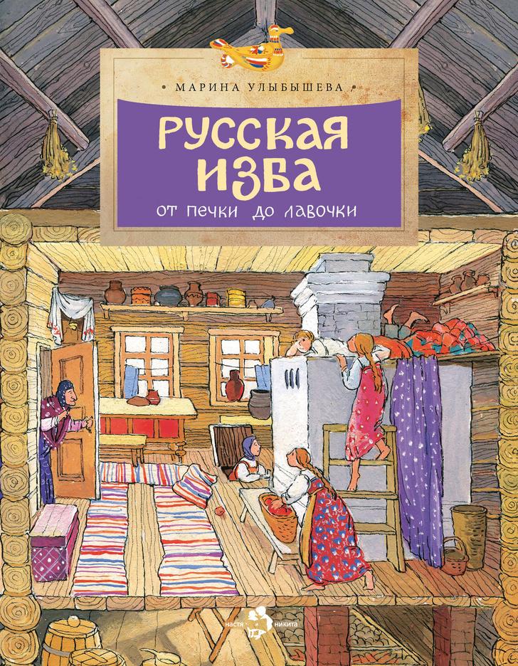 Топ-12 книг по архитектуре для детей (фото 18)