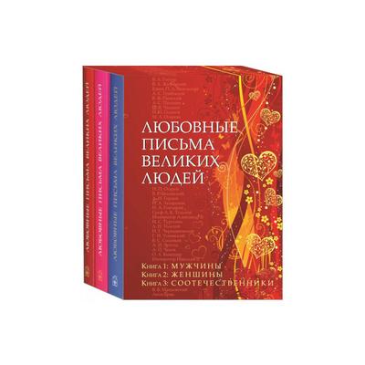 Книжная полка: 6 романтичных изданий к Дню святого Валентина (галерея 5, фото 0)