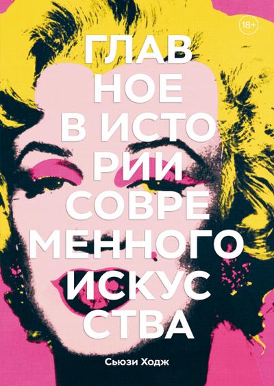 8 новых книг в жанре non-fiction: автобиография Элтона Джона и лекции Дмитрия Быкова (галерея 7, фото 0)