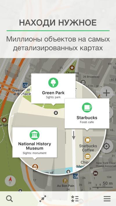 Приложения, которые пригодятся в путешествии (галерея 4, фото 0)