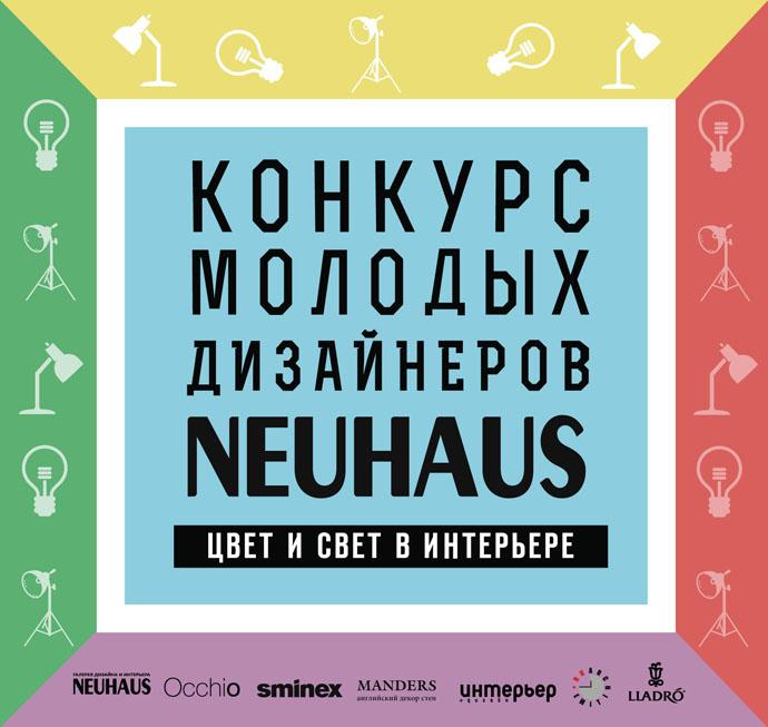 Neuhaus, конкрус, дизайн