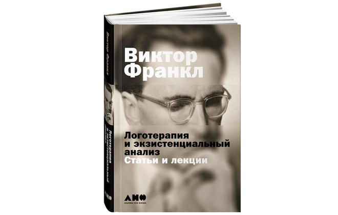 «Логотерапия и экзистенциальный анализ: Статьи и лекции»