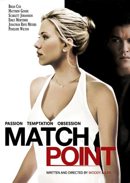 №1 «Матч-пойнт» (Match Point), 2005