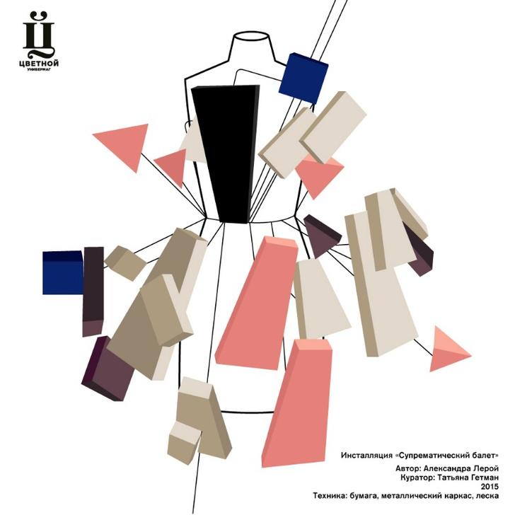 геометрия цвета: платья в стиле малевича представят «цветном»
