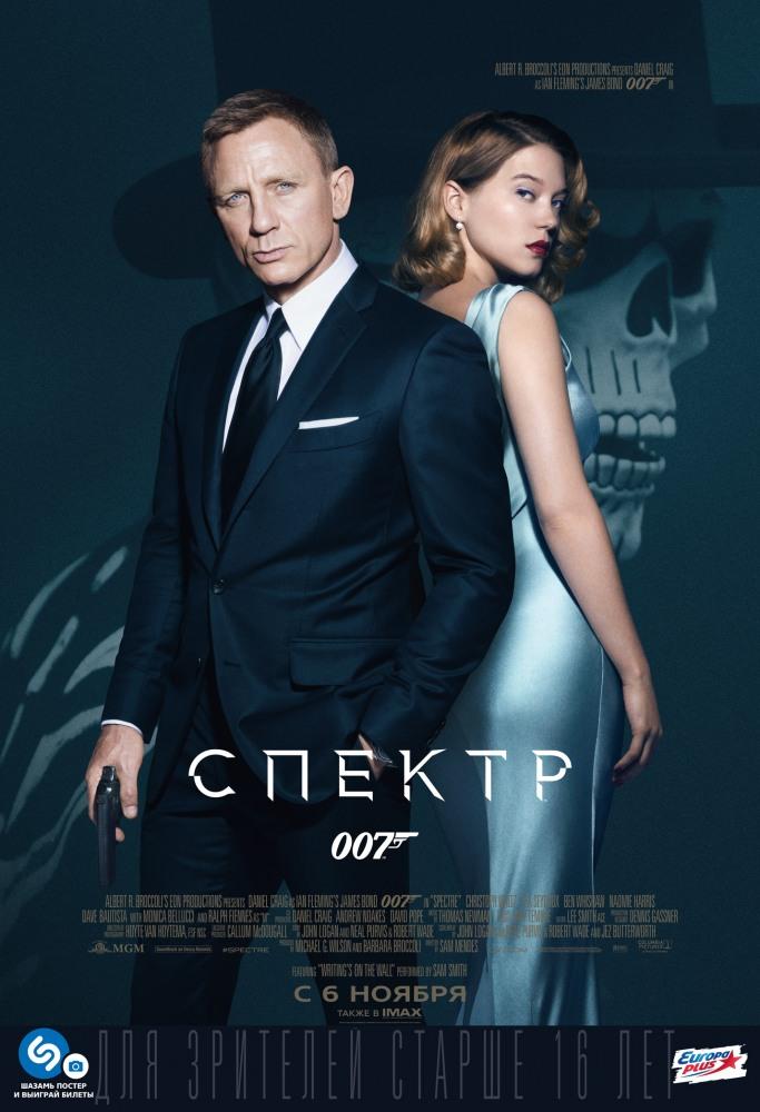 №5 «007: СПЕКТР» (Spectre)