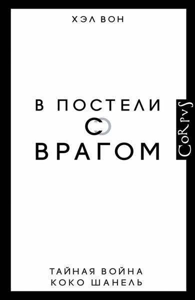 Все книги о Коко Шанель | галерея [5] фото [1]