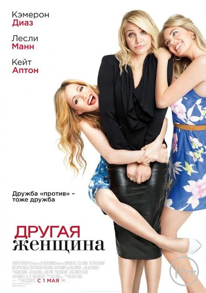 """Другая женщина"" (The Other Woman)"