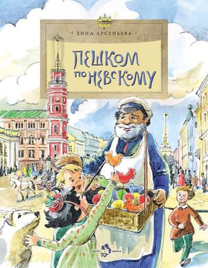 Книги для детей о Санкт-Петербурге (фото 6.1)
