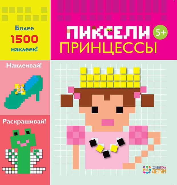 Серия интерактивных детских книг «Пиксели»: «Пиксели. Раскраски» и «Пиксели. Наклей и раскрась