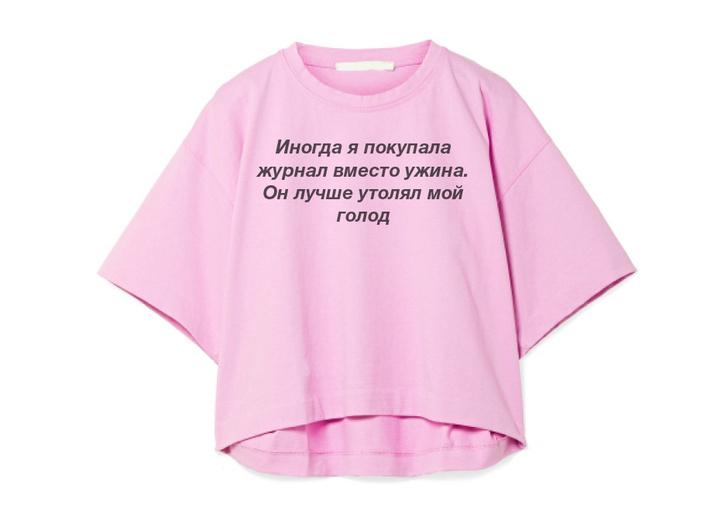 Цитаты Кэрри, которые мы хотим напечатать на футболке (фото 7)