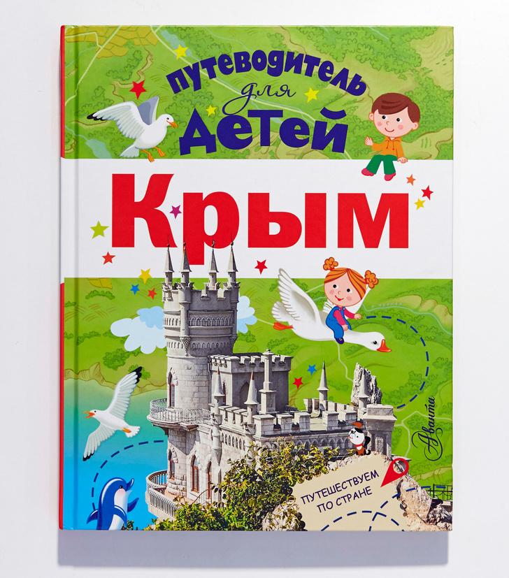 Книги для детей об интересных местах России (фото 3)