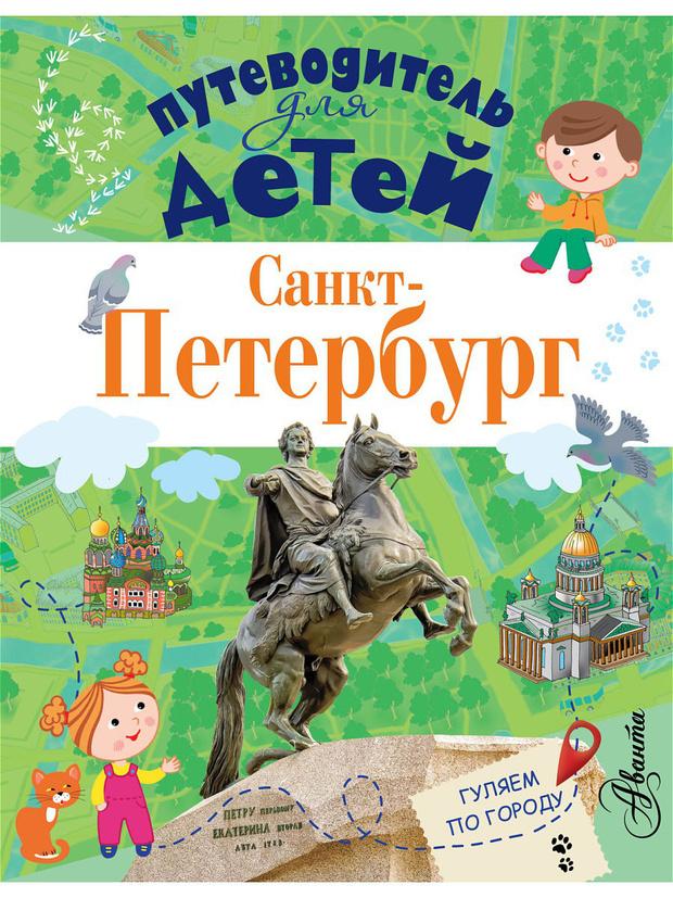 Книги для детей о Санкт-Петербурге (фото 1)
