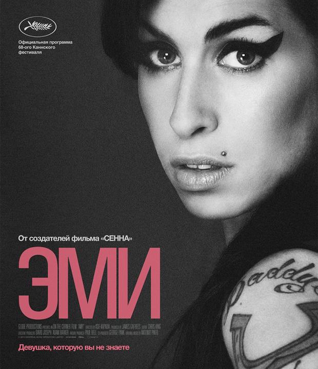 «Эми» (Amy)
