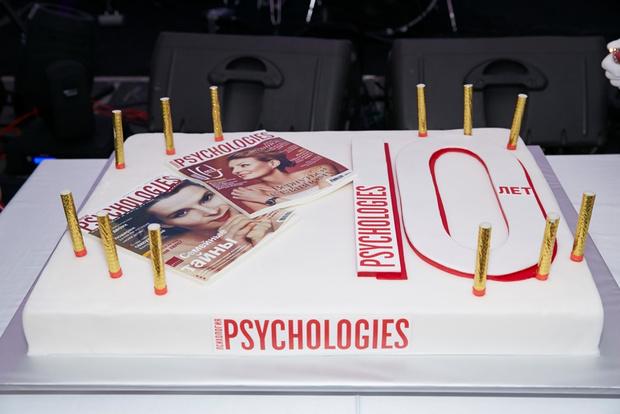 Журнал Psychologies отпраздновал юбилей в России