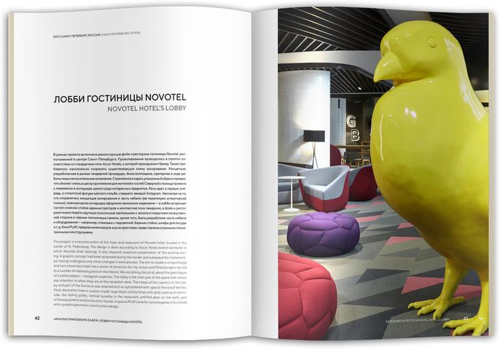 Презентация книги архитектурной мастерской ZA BOR (фото 1)