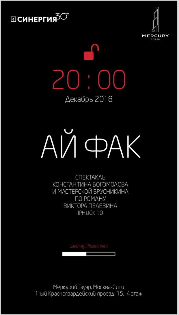 Мастерская Брусникина покажет спектакль по роману Виктора Пелевина (фото 4)