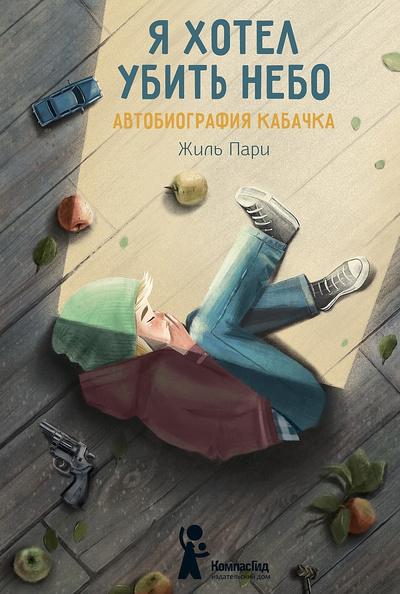 8 новинок детской литературы: книга Пола Маккартни и не только (галерея 10, фото 0)