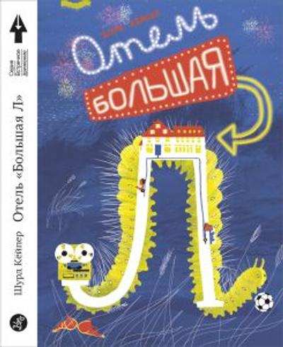 5 книг для детей и родителей на майские праздники и не только (галерея 9, фото 0)