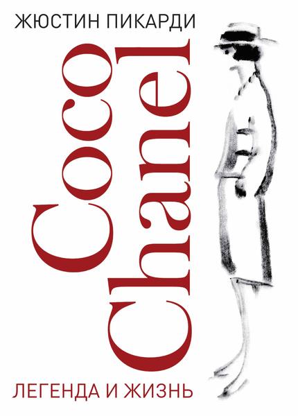 Все книги о Коко Шанель | галерея [2] фото [3]