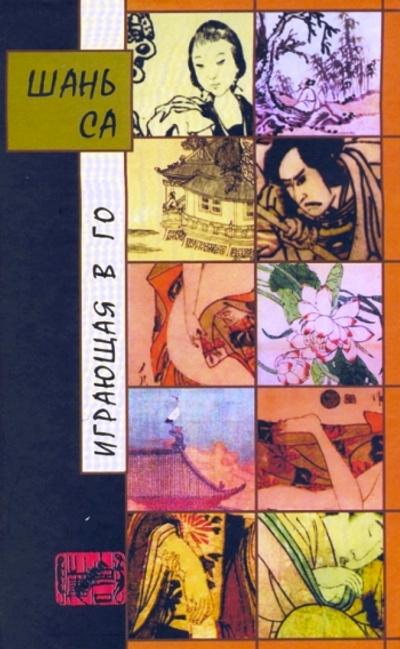 5 современных китайских романов, которые стоит прочитать (галерея 7, фото 0)
