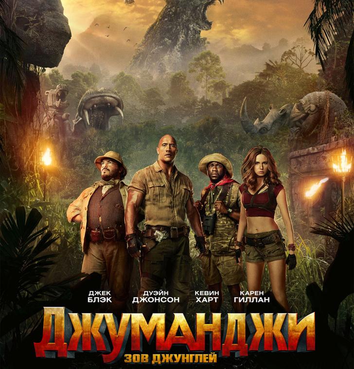 Фильм недели: «Джуманджи: Зов джунглей» фото [4]