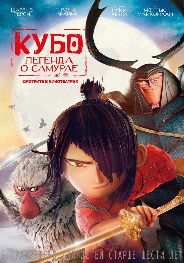 «Кубо. Легенда о самурае» (Kubo and the Two Strings)