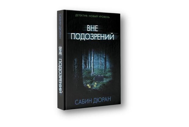 «Вне подозрений», Сабин Дюран (Издательство «АСТ»)