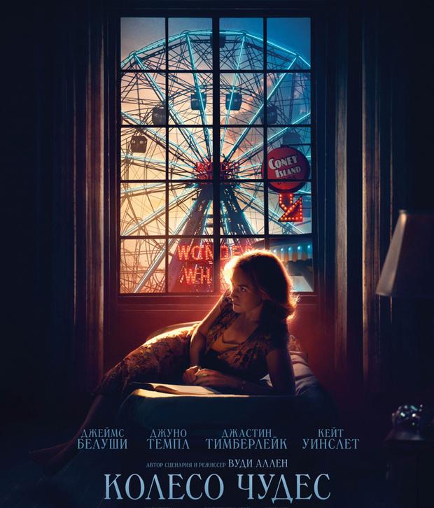 Скоро в кино: премьеры февраля (фото 12)