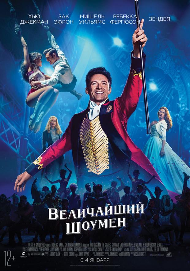 Скоро в кино: премьеры января (фото 1)
