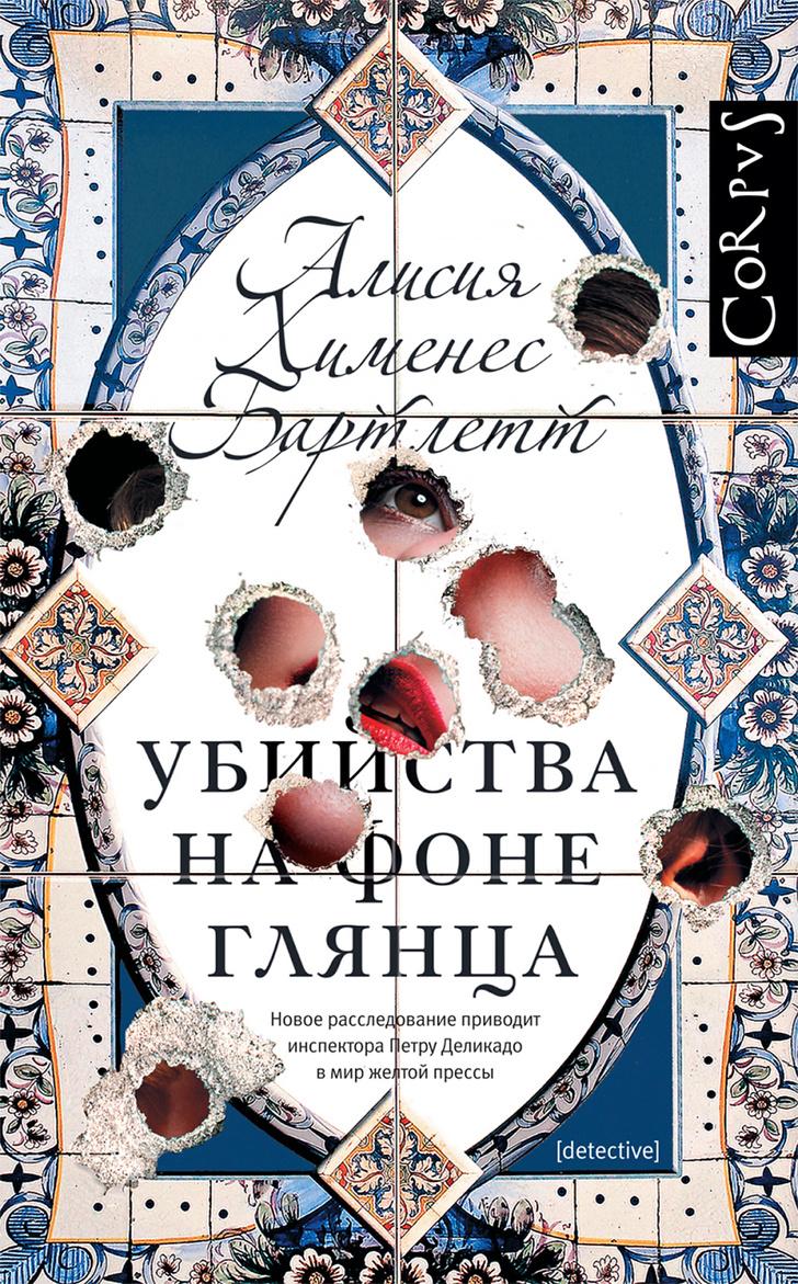 Алисия Хименес Бартлетт, «Убийство на фоне глянца»