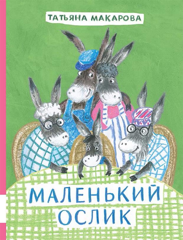 Татьяна Макарова «Маленький ослик»