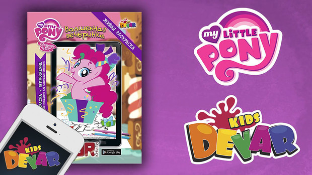 «Живые» раскраски с героями My Little Pony, Transformers и Equestria Girls