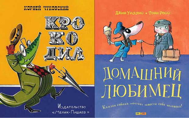 Корней Чуковский «Крокодил» и Джин Уиллис и Тони Росс «Домашний любимец»